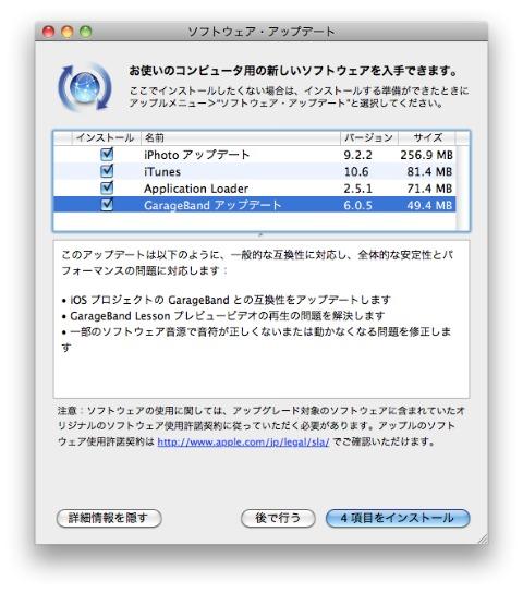 《OSXアップデート》新しいiPadの発売に合わせて、GarageBand 6.0.5 へのアップデート – 理想の音楽製作環境を目指せ