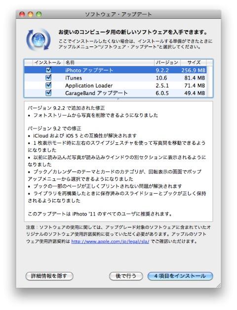 《OSXアップデート》iPhoto9.2.2へのアップデート – 新たに「iPhoto」がiOSに登場
