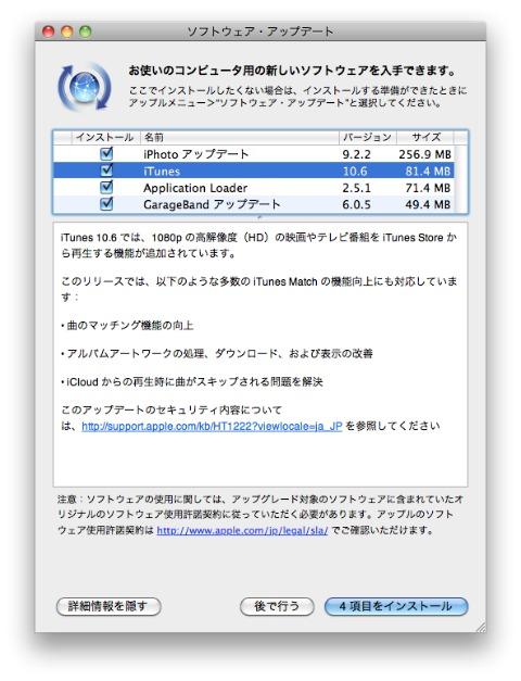 《OSXアップデート》マウンテン・ライオンへのステップアップ – iTunes10.6へのアップデートでダウンロードも変わっていく