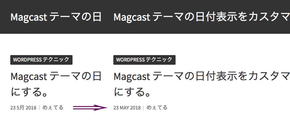 Magcast テーマの日付表示をカスタマイズして英語表記にする。
